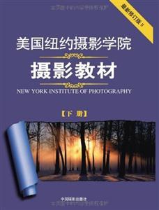 美国纽约摄影学院摄影教材-(下册)-最新修订版II