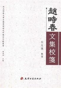 赵时春文集校笺