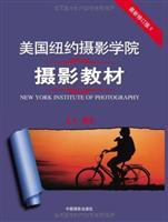 美国纽约摄影学院摄影教材-(上册)-最新修订版II