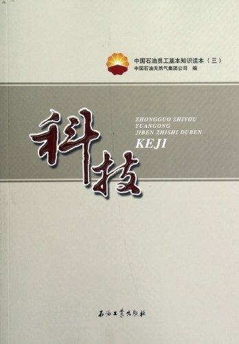 科技-中国石油员工基本知识读本-(三)