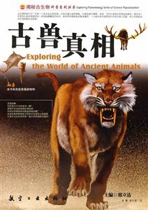 揭密古生物科普系列丛书--古兽真相 四色印刷