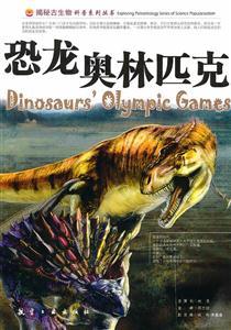 揭密古生物科普系列丛书--恐龙奥林匹克