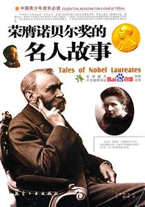 中国青少年成长必读--荣膺诺贝尔奖的名人故事(四色印刷)