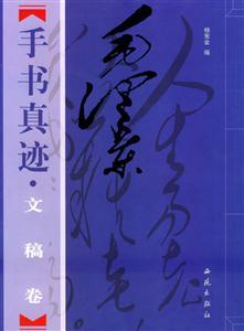毛澤東手寫真跡  (上下卷)