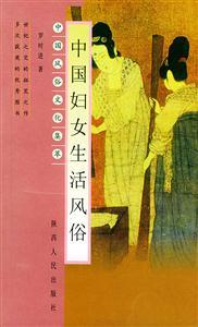 中國婦女生活風俗-中國風俗文化集萃
