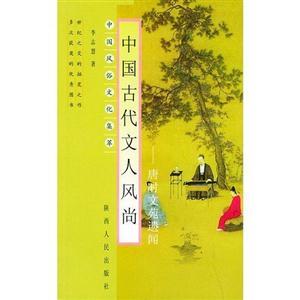 中国风俗文化集萃---中国古代文人风尚