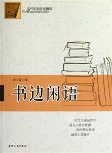 民国名报撷珍 书边闲语