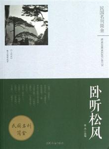 民国名刊简金 卧听松风