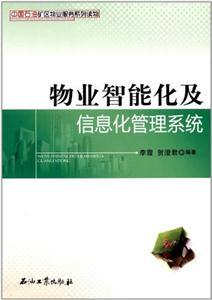 物业智能化及信息化管理系统