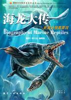 揭秘古生物科普系列丛书--海龙大转:史前水怪真面目 四色印刷