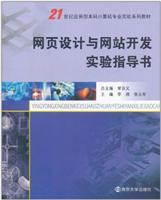 网页设计与网站开发实验指导书\/李翔 著\/南京大