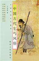 中国风俗文化集萃---中国古代乞丐风俗