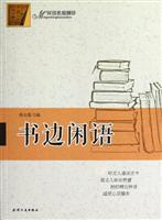 民国明报撷珍 书边闲语