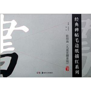 欧阳询《九成宫醴泉铭》-下