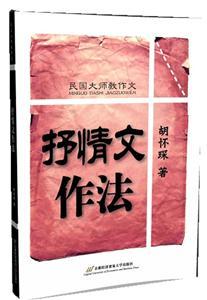 抒情文作法-民国大师教作文