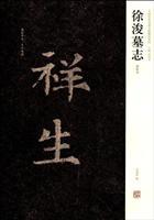 中国历代名碑名贴精选系列--徐浚墓志