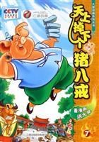 江通 动画/52集大型动画系列丛书 天上掉下个猪八戒7 成套发