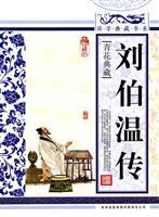 国学典藏书系--刘伯温传