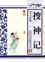 国学典藏书系--搜神记