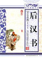国学典藏书系-后汉书