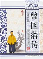 国学典藏书系--曾国藩传