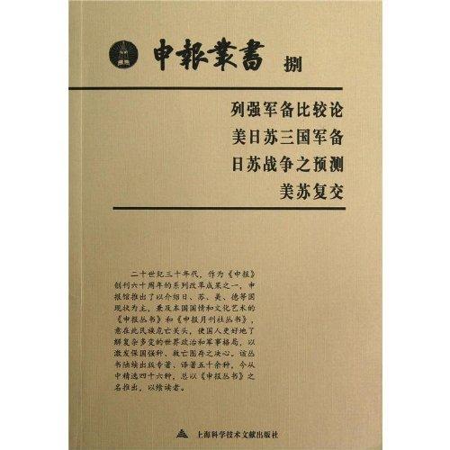 列强军备比较论-美日苏三国军备-日苏战争之预测-美苏复交-捌
