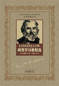名诗珍藏系列:朗费罗诗歌精选