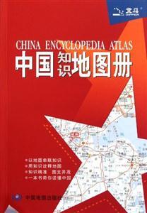 中国知识地图册-中英文对照