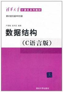 数据结构(C语言版)(配光盘)