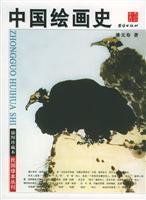 民国珍本丛刊--中国绘画史(插图珍藏本)