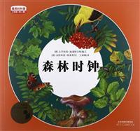 森林时钟-最美的科普-少年版(第二辑)