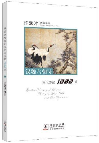 汉魏六朝诗-许渊冲经典英译古代诗歌1000首-2