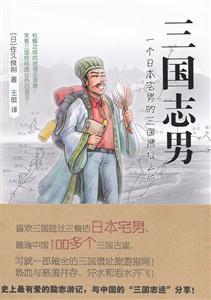 三国志男:一个日本宅男的三国遗址之旅