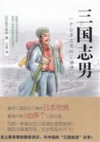 三��志男:一��日本宅男的三���z址之旅