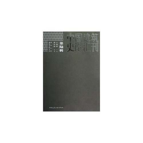 中国建筑史论汇刊·第陆辑  B501