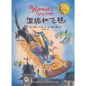 温妮和飞毯-温妮女巫魔法绘本