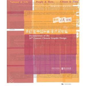 20世纪中国平面设计文献集