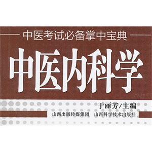 中医内科学-中医考试必备掌中宝典
