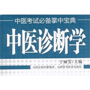 中医诊断学-中医考试必备掌中宝典