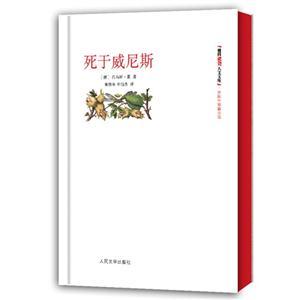 死于威尼斯-朝内166人文文库.外国中短篇小说