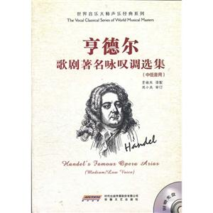 亨德尔歌剧著名咏叹调选集:中低音用