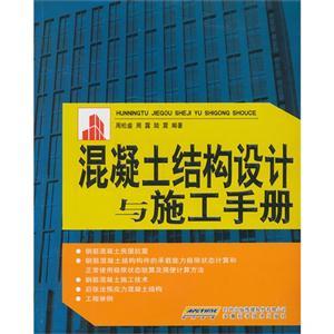 混凝土结构设计与施工手册
