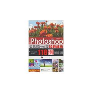 中文版Photoshop数码照片处理经典技法118例-含光盘1张