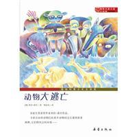 动物大逃亡-国际大奖小说升级版