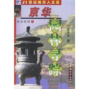 北京史话1:京华园林寻踪
