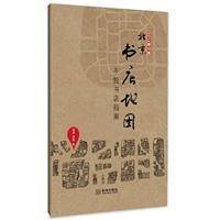 北京书店地图-手绘书店指南-2014修订版