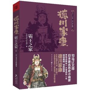 霸王之家-德川家康-超值典藏本