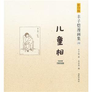 儿童相-丰子恺漫画集-19-影印版