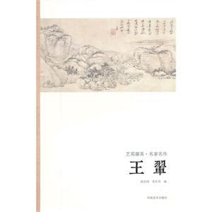 王�-艺苑掇英.名家名作
