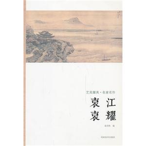 袁江 袁耀-艺苑掇英.名家名作